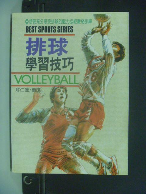 【書寶二手書T7/體育_HPQ】排球學習技巧_大坤