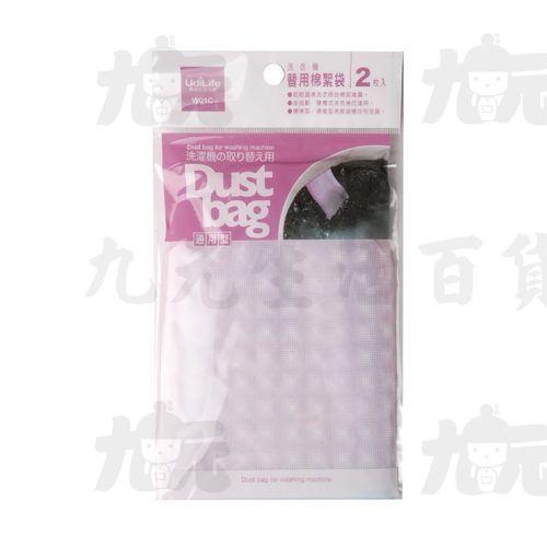 【九元生活百貨】生活大師洗衣機替用棉絮袋 棉絮袋 洗衣機濾網