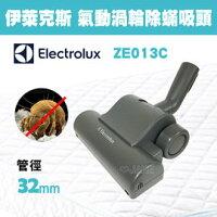 Electrolux伊萊克斯商品推薦Electrolux瑞典伊萊克斯吸塵器專用 大渦輪氣動塵螨吸頭ZE-013-C/ZE013C (適用Z1860/Z1665/ZUSG3901/ZUS4065/ZUS3960)