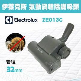 Electrolux瑞典伊萊克斯吸塵器專用 大渦輪氣動塵螨吸頭ZE-013-C/ZE013C (適用Z1860/Z1665/ZUSG3901/ZUS4065/ZUS3960)
