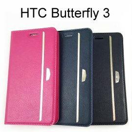 【My Style】風尚系列皮套 HTC Butterfly 3 B830x
