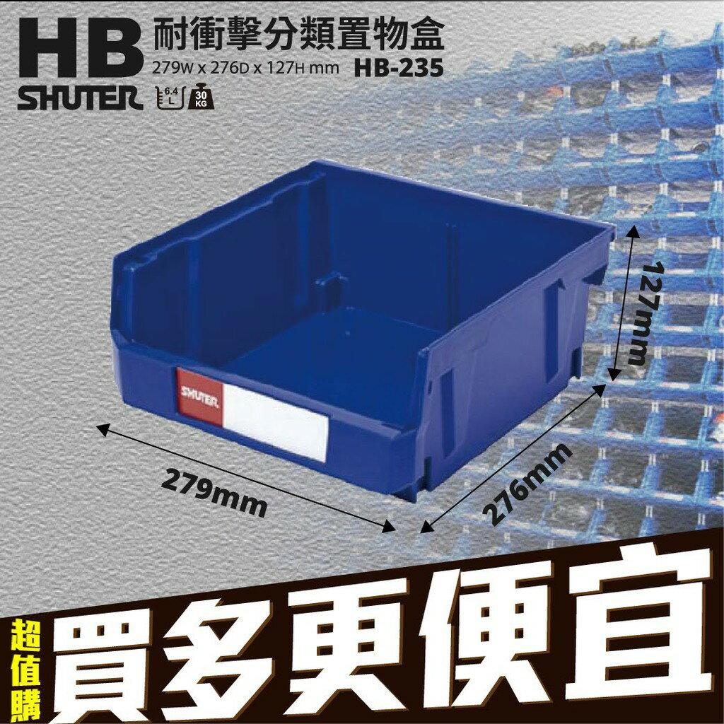 【西瓜籽】樹德 HB-235 分類置物盒 置物盒 零件盒  收納盒 分類盒 耐衝擊
