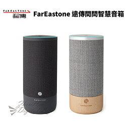 [滿3000得10%點數]FarEastone 遠傳問問智慧音箱-灰/黑 [分期0利率]