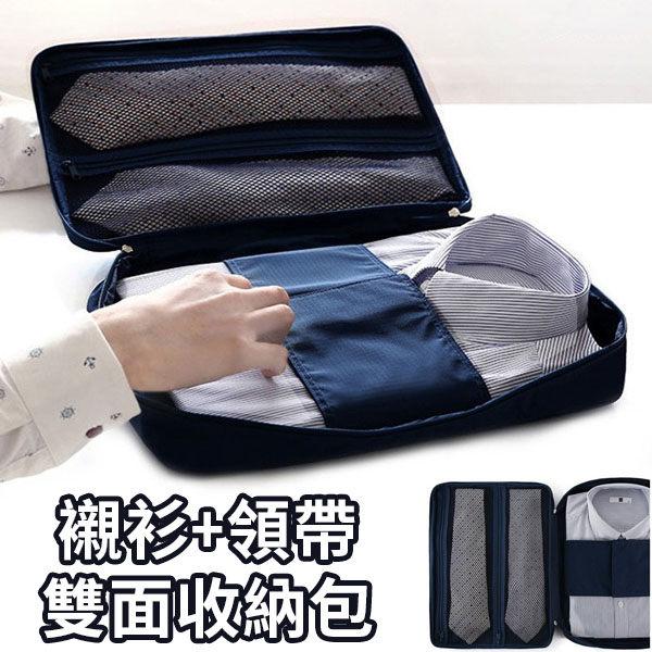 襯衫收納包-韓國多功能防水尼龍襯衫領帶收納包 雙面固定設計【AN SHOP】