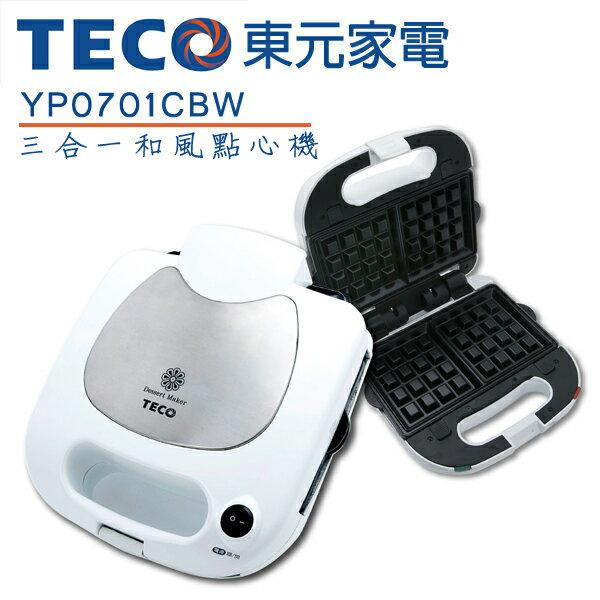 TECO東元 三合一和風點心機 YP0701CBW