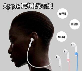 【PC-BOX】AirPods Apple藍牙耳機運動防丟掛繩 / 防丟線 / 防丟失