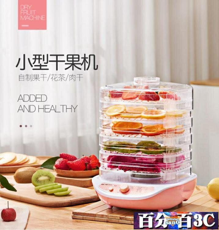 水果烘乾機 金正JZE-R2干果機小型家用干果機水果蔬菜烘干食物智慧斷電風干機 WJ 交換禮物