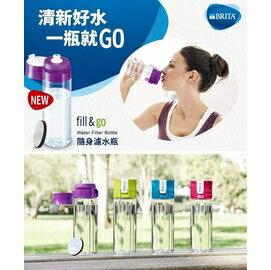 BRITA Fill&Go 0.6L 隨身濾水瓶 濾水壺 內贈專用提帶紫色現貨供應629元