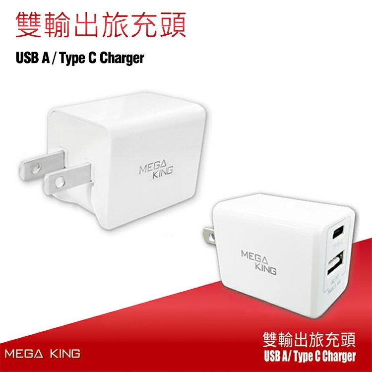 MEGA KING USB A + Type C 雙輸出旅充頭 TC-075CA 充電頭 3.4A 快充 旅充 充電器 電源供應器 摺疊插頭【神腦貨】
