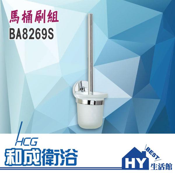 HCG 和成 BA8269S 不鏽鋼馬桶刷組 ~~HY 館~水電材料