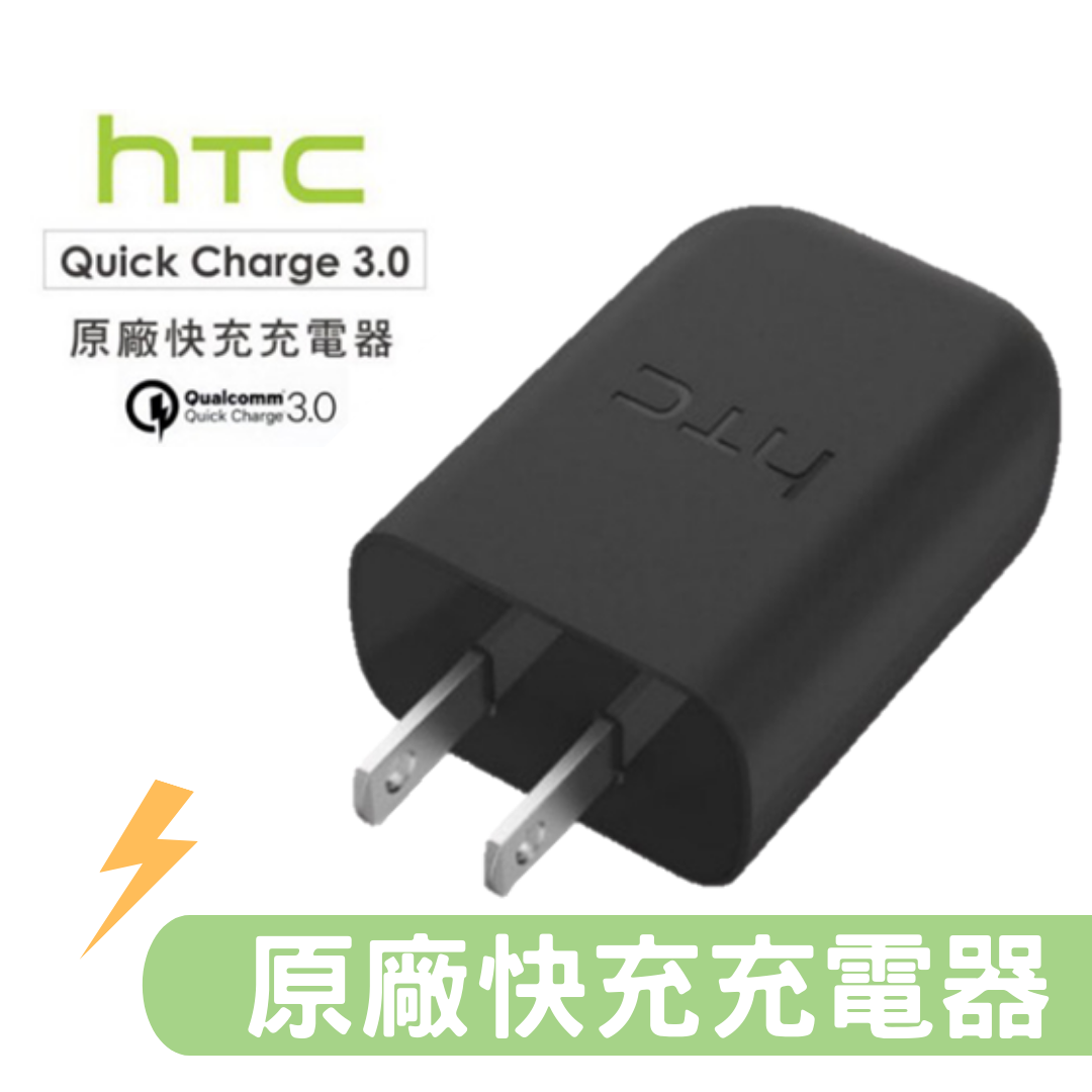 【HTC】原廠快充充電器 QC3.0 9V2A 快充頭 旅充頭