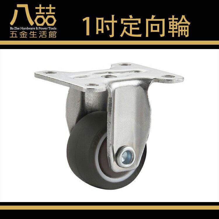 1吋定向輪 輕型平板活動輪 軸承靜音輪 腳輪 四角活動 固定輪 靜音橡膠輪 家具滑輪 F