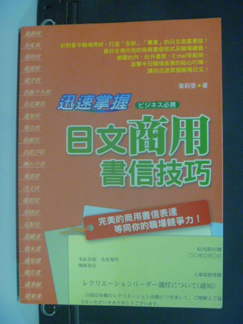 【書寶二手書T5/語言學習_ICD】迅速掌握日文商用書信技巧_黃莉雯