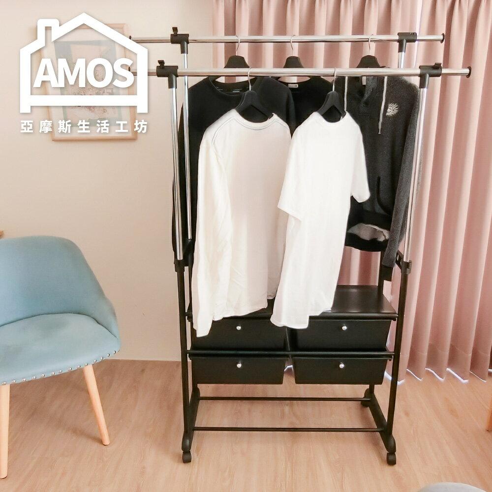 曬衣架 晾衣架 衣櫥【HAW005】慕尼黑雙桿四抽伸縮收納衣櫃 活動升降衣桿 台灣製造 Amos
