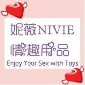 妮薇NIVIE情趣用品