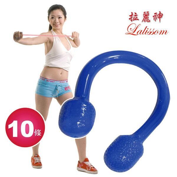 《拉麗神》保健有氧毛巾操健康彈力拉力繩〈10入〉彈力繩拉力帶健身帶瑜珈繩健身運動好輕鬆