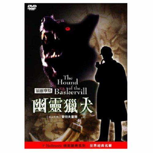 福爾摩斯-幽靈獵犬DVD