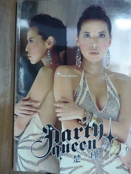 【書寶二手書T9/影視_QBU】Party Queen:楚謹_楚謹