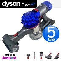 戴森Dyson無線吸塵器推薦到[領卷再折300]好省日回饋10% Dyson 戴森 V7 trigger(五吸頭版)使用延長至30分 (V8 V6可以參考) 無線手持吸塵器 [建軍電器]就在建軍電器推薦戴森Dyson無線吸塵器