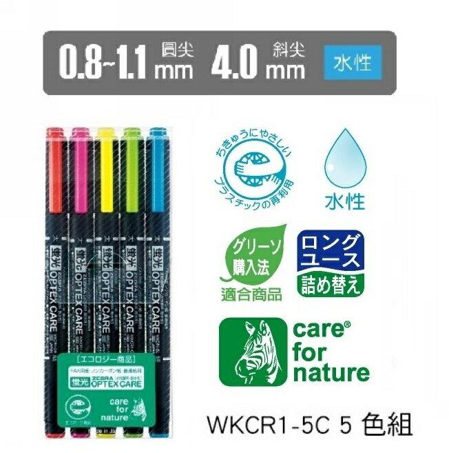 ZEBRA 斑馬 WKCR1-5C OPTEX CARE 雙頭環保螢光記號筆 (5色組)