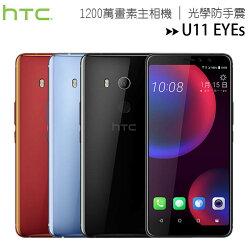 HTC U11 EYEs 美型6吋IP67防水防塵智慧雙眼旗艦照相大電力手機◆加送原廠防震邊框+原廠輕薄翻頁式皮套
