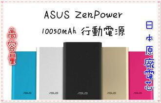 ❤含發票❤ASUS ZenPower 10050mAh名片型行動電源❤高容量❤飆速充電/日本原廠電芯/手機/充電器/勝小米
