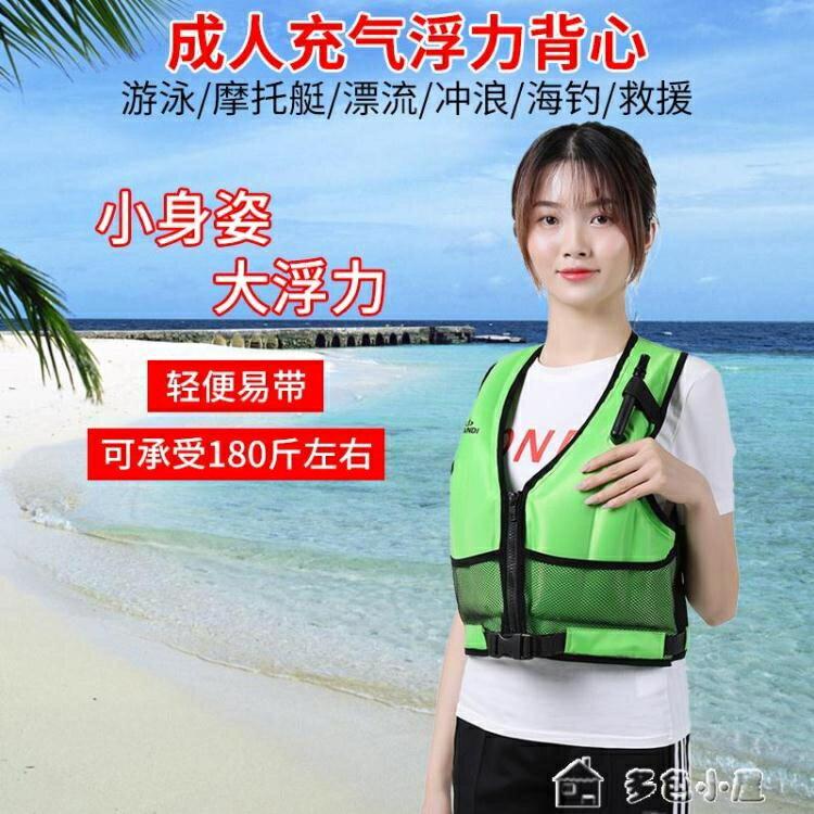 救生衣JIANDI成人便攜式充氣浮力救生背心潛水沖浪漂流游浮潛救生衣
