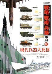戰略.戰術.兵器事典Vol.17 現代兵器大比拼