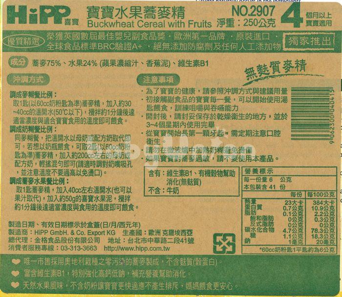 HiPP喜寶 - 寶寶水果蕎麥精 250g 2