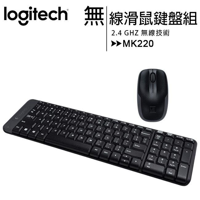 Logitech羅技 MK220 無線滑鼠鍵盤組