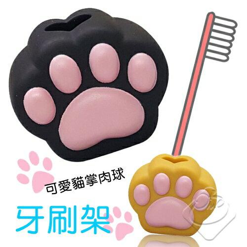 超療癒 明邦 可愛貓掌肉球吸盤式牙刷架/黑/咖╭~~║.Omo Omo go物趣.║~~╮