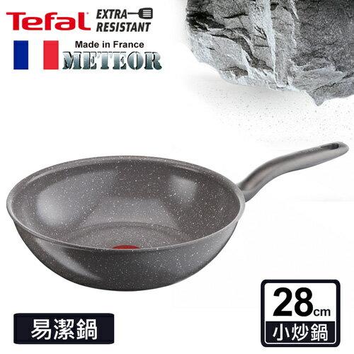 Tefal法國特福 大理石陶瓷IH系列28CM易潔小炒鍋(電磁爐適用)