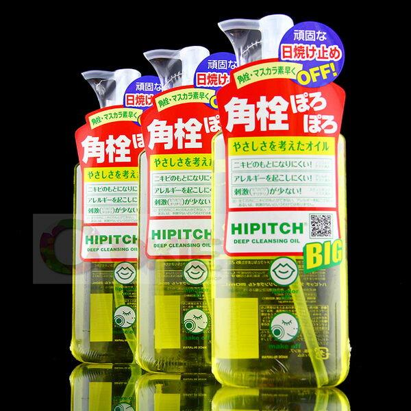 日本原裝黑龍堂HI-PITCH 卸妝油250ML【庫奇小舖】