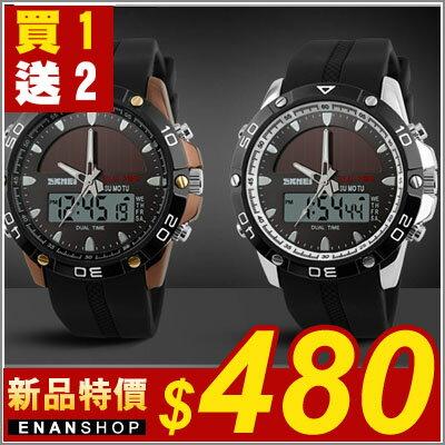 ★買1送2★惡南宅急店【0540F】SKIME太陽能運動錶 電子錶夜光錶LED錶路跑錶 女錶男錶對錶