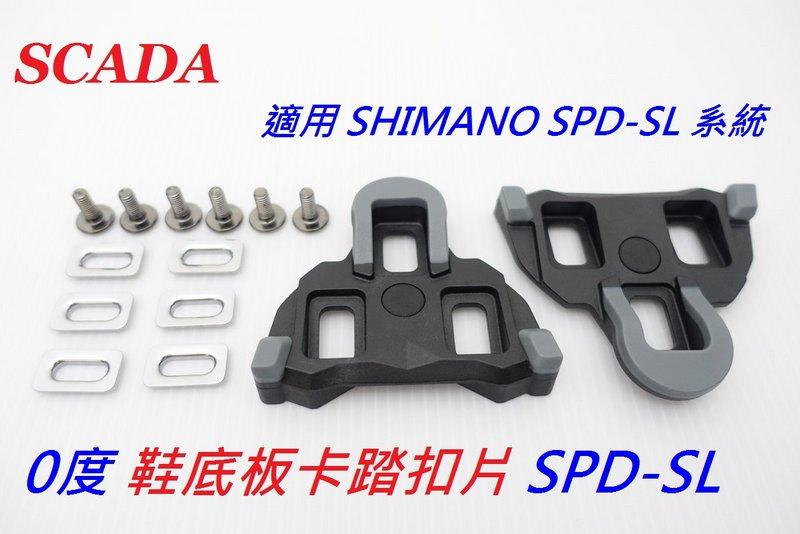 SCADA鞋底板 SHIMANO SPD-SL系統扣片 黑色0度 公路車卡踏扣片 跑車卡式踏板【意生自行車】