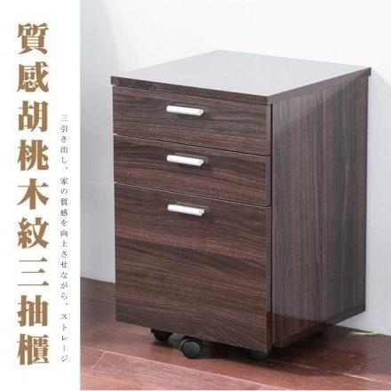 【免運/尚時時尚】鏡面木紋三抽櫃 床頭櫃 置物櫃 抽屜櫃 收納櫃 辦公家具