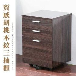 組裝完成品 鏡面木紋三抽櫃/收納櫃/床頭櫃/置物櫃 台灣製品 SUNSEA尚時 (TWTP024)
