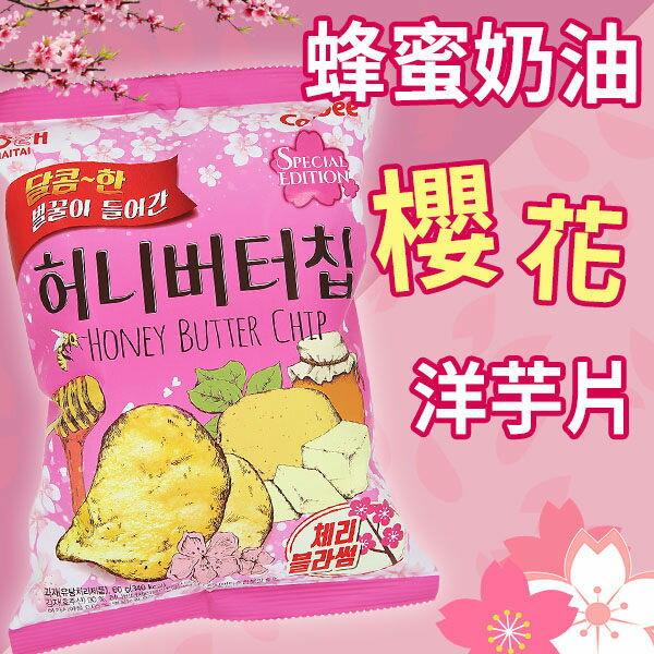 韓國 春季限定 HAITAI 海太 蜂蜜奶油櫻花洋芋片 60g 蜂蜜奶油 櫻花 伴手禮 洋芋片 餅乾