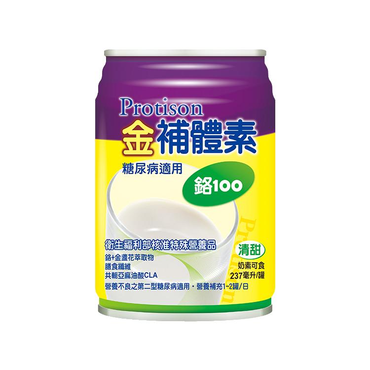 金補體素 鉻100-糖尿病適用-清甜 237ml 鋁罐裝 24瓶/箱◆丞陽健康生活館◆