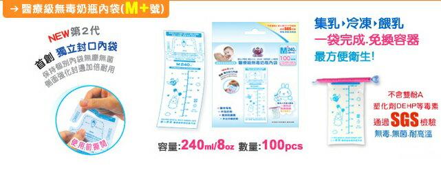 『121婦嬰用品館』第一寶寶 二代免洗奶瓶內袋 M - 240ml(100入) 1