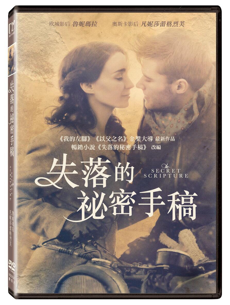 失落的祕密手稿 DVD