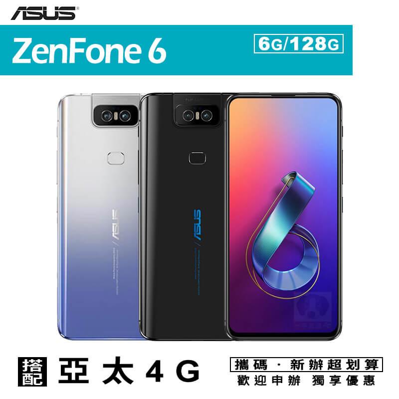 ASUS ZenFone 6 ZS630KL 6G/128G 翻轉鏡頭 攜碼亞太電信4G上網月租方案 0利率 免運費