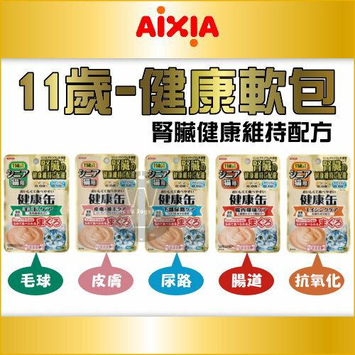+貓狗樂園+ AIXIA|愛喜雅。11歲健康軟包。腎臟健康維持配方。40g|$35--1罐入