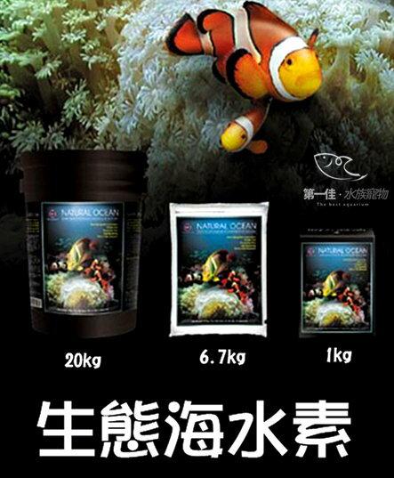 [第一佳水族寵物]台灣雅柏UP [1kg] 生態海水素(軟體鹽) NATURAL OCEAN