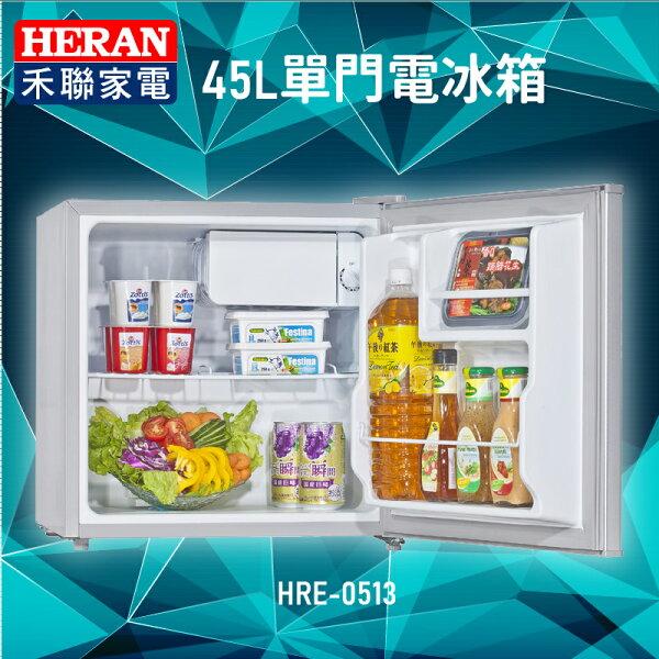 【HERAN家電】禾聯HRE-051345L單門電冰箱冷藏冷凍公司貨節能左右開門設計(需變換螺絲位置)