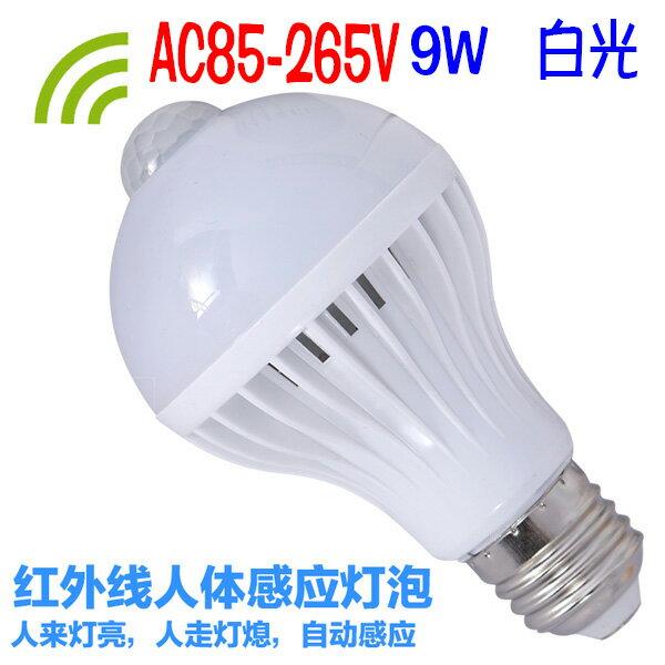 BO雜貨【SV9590】9W紅外線感應LED燈泡人體自動感應球泡燈LED燈E27節能燈泡自動點亮自動熄滅