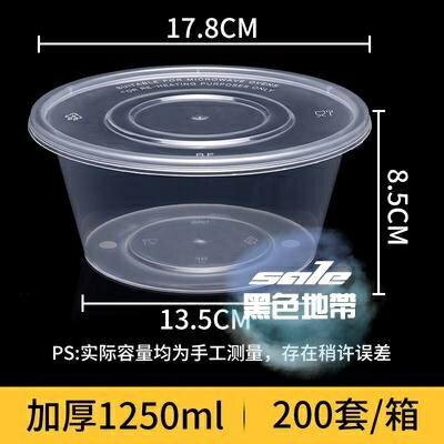 一次性餐盒 圓形1000ML加厚飯盒外賣打包盒塑膠透明速食盒湯碗帶蓋【天天特賣工廠店】