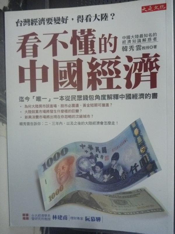 【書寶二手書T4/投資_YJA】看不懂的中國經濟_韓秀雲