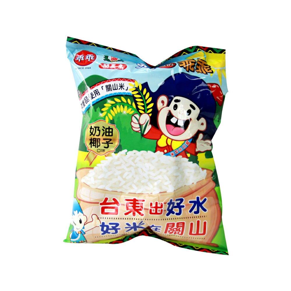 【關山農會】關山米乖乖-奶油椰子-52g-包-12包-箱(1箱組)