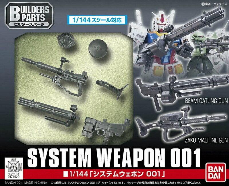 ◆時光殺手玩具館◆ 現貨 組裝模型 模型 鋼彈模型 BANDAI GUNPLA BUILDERS PARTS 1/144 專用 系統武器組 001